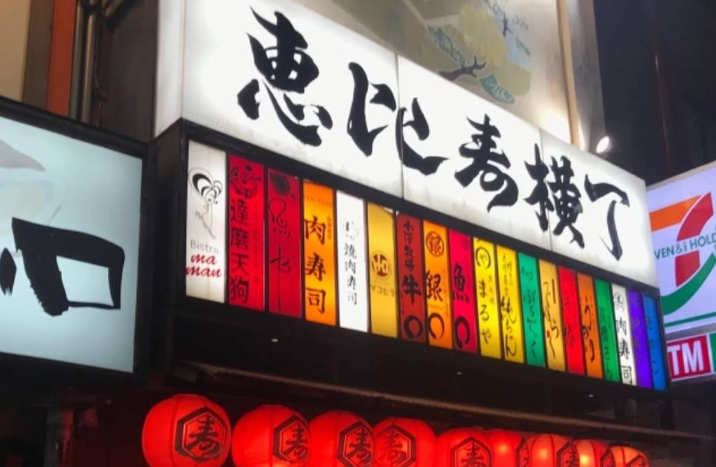 恵比寿横丁は出会いの場所