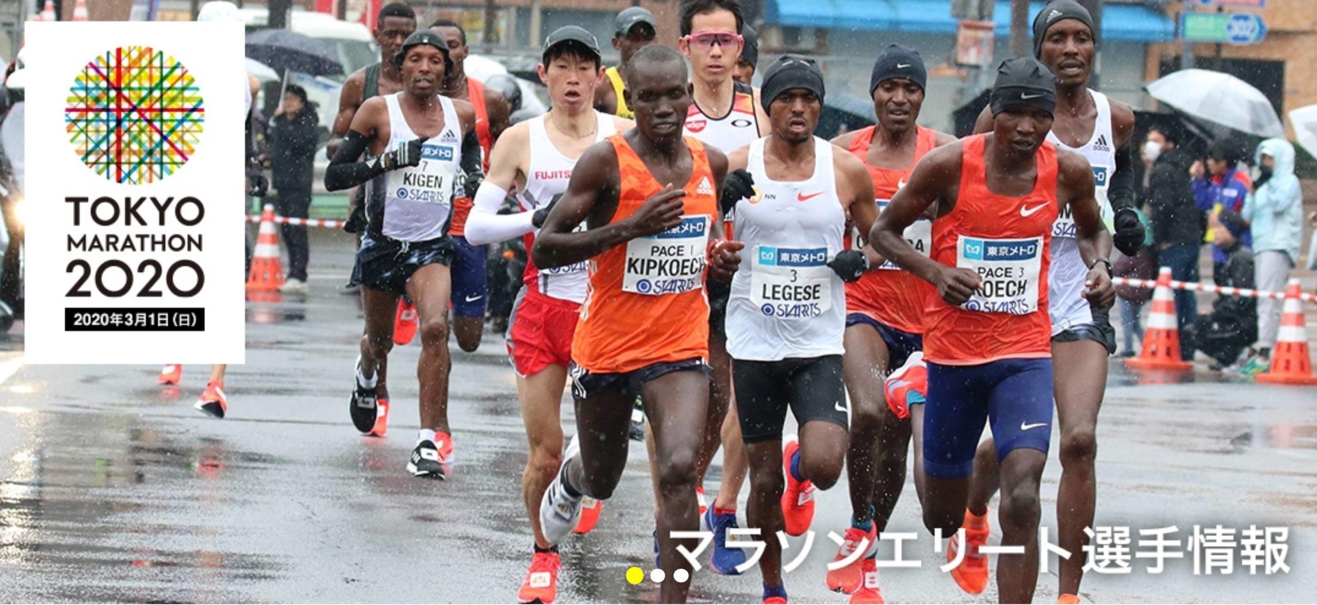 東京マラソン2020の一般参加者の出場が中止に