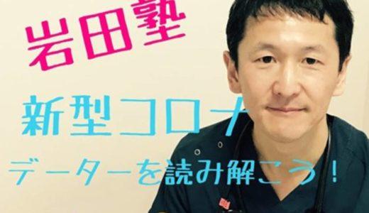 岩田健太郎の妻や家族まとめ!経歴や高校についても【神戸大学感染症内科教授】