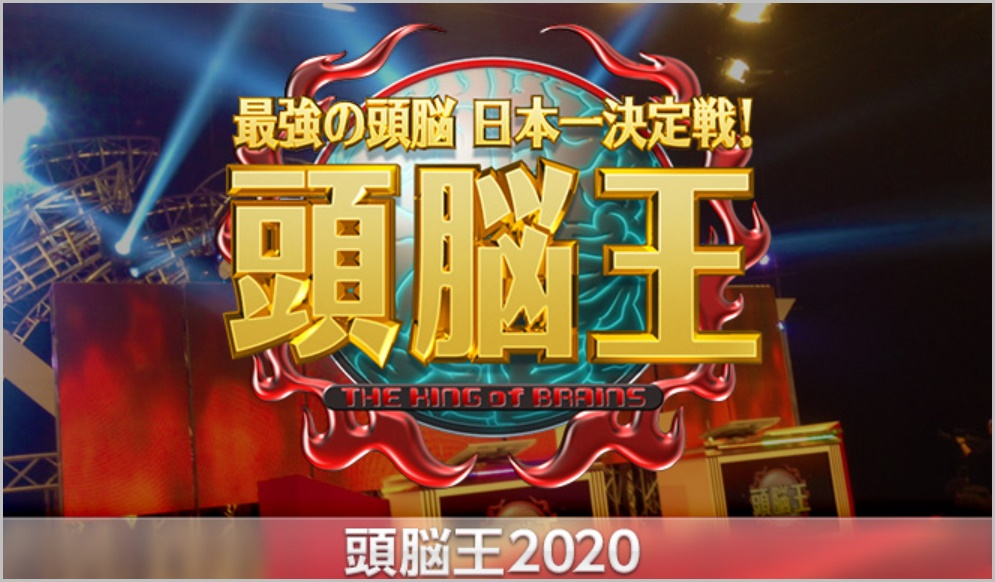 上木健司、梶田純之介、塚本颯斗の経歴まとめ【頭脳王2020】