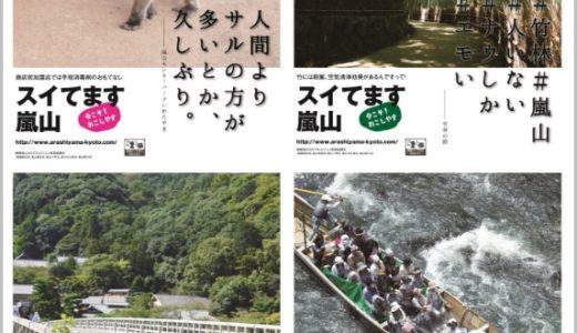 「スイてます」ポスター画像!京都嵐山の誘客キャンペーンが話題