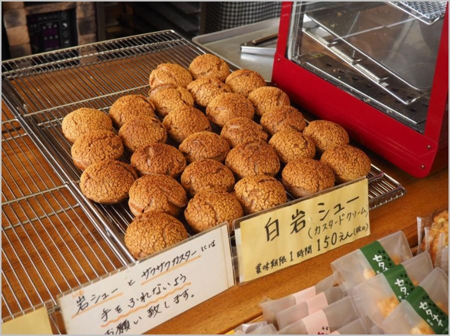 賞味期限1時間!甲田菓子店「岩シュー」