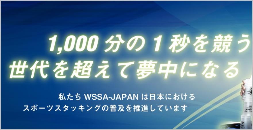 日本のスポーツスタッキングの協会、一般社団法人WSSA-JAPAN