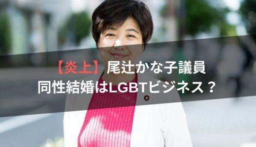 【炎上】尾辻かな子が木村真紀と結婚も離婚した理由はLGBTビジネス?
