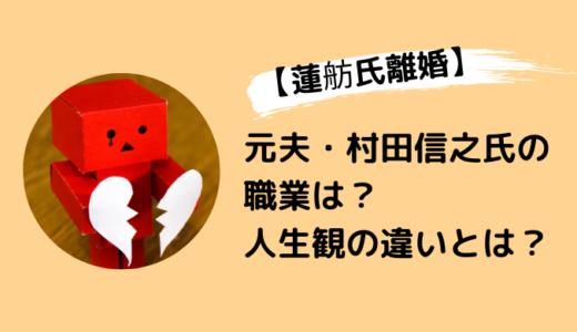 蓮舫氏の元夫・村田信之氏の職業や生活の拠点はどこ?人生観の違いに影響?