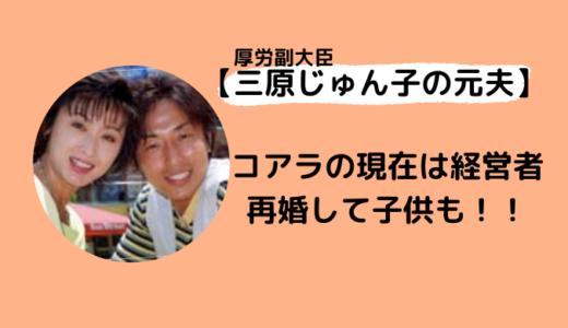 三原じゅん子の元夫・コアラの現在は経営者!再婚して子供も!