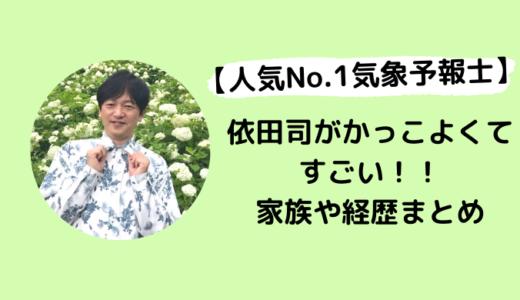 依田司の経歴やプロフィール!家族や普段の活動についても!
