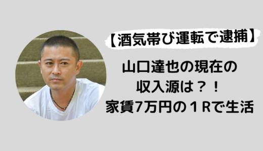 山口達也の現在(2020)の収入源は?兄弟の支援のもと家賃7万円の1Rで生活か?!
