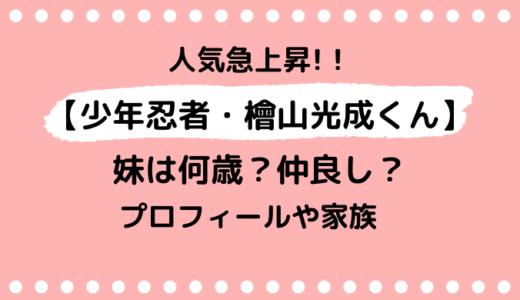 檜山光成の妹は何歳?家族やプロフィールまとめ