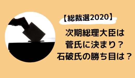 次期総理は菅義偉官房長官で決まり?石破氏が出馬表明!勝ち目は?