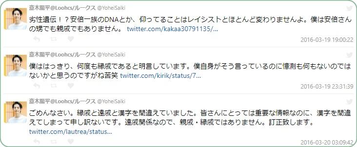 斎木陽平さんTwitter