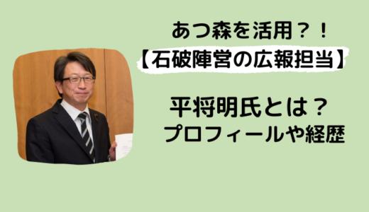 平将明氏のプロフィールや経歴・家族は?石破氏の広報戦略担当であつ森を活用