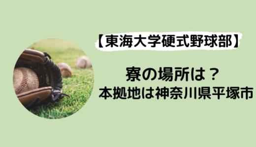 東海大学硬式野球部の寮は望星学塾!本拠地は神奈川県平塚市