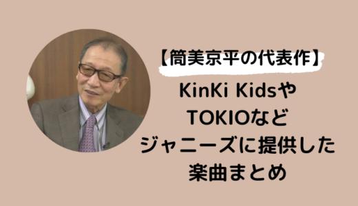 筒美京平の代表曲まとめ!Kinki kidsやSMAPなどジャニーズにも提供曲が!