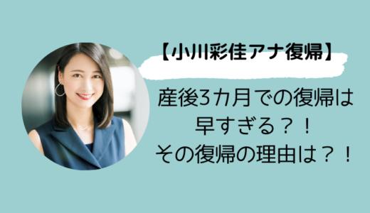 小川彩佳の復帰は早すぎる?!産後3ヶ月のスピード復帰の理由は?