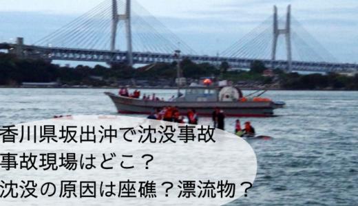 坂出沖でクルーズ船沈没の事故現場はどこ?原因は座礁か漂流物のどっち?