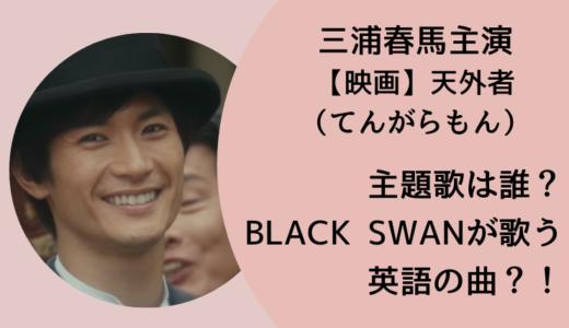 天外者(てんがらもん)の主題歌は誰?BLACK SWANで英語の曲か?!
