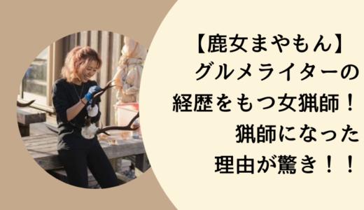 鹿女まやもん(遠藤麻矢)の経歴はグルメライター!猟師になった理由が驚き!