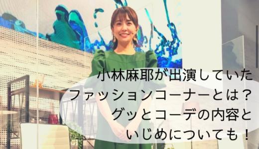 小林麻耶のファッションコーナーは『グッとコーデ』!いじめの内容も