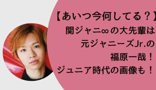 【関ジャニ∞】ジュニア時代の退所した大先輩は福原一哉!当時の画像も!