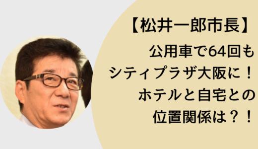 松井一郎市長が通ったホテルはシティプラザ大阪!自宅は八尾市龍華町!