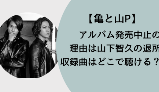【亀と山P】アルバムSIの発売中止の理由は山下智久の退所?!聴ける収録曲も!