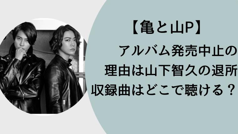 亀と山Pアルバム発売中止理由