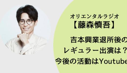【オリラジ藤森】レギュラー番組10本は出演継続!今後の活動はYoutube!