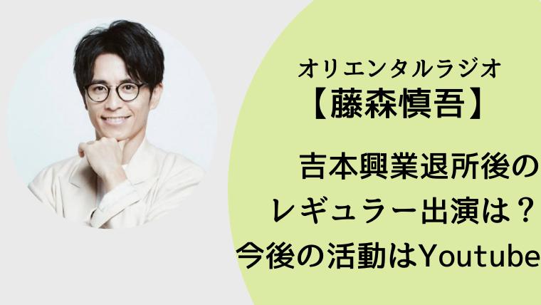 藤森慎吾のレギュラー番組はどうなる?
