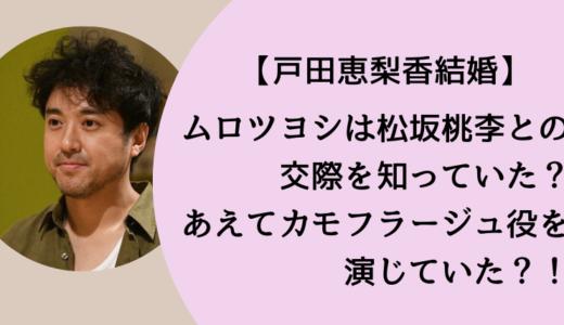 ムロツヨシは戸田恵梨香と松坂桃李の交際を知ってた?!名俳優と称賛の声も