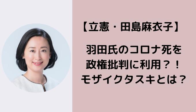 田島麻衣子羽田雄一郎氏のコロナ死を政権批判に利用