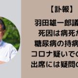 羽田雄一郎の死因は何?