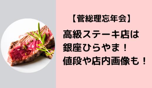 【菅総理忘年会】高級ステーキ店は銀座ひらやま!値段や店内画像も!