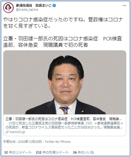 田島まいこTwitter