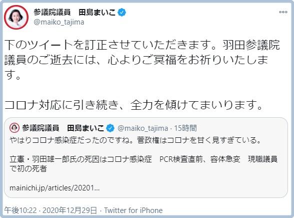 田島麻衣子Twitter
