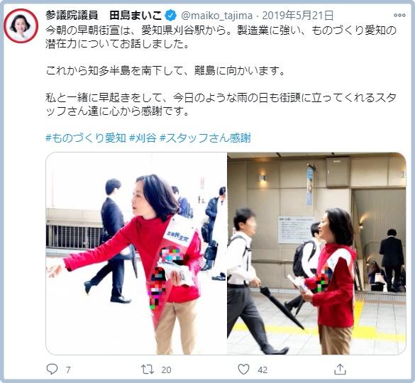 田島麻衣子セルフモザイクタスキ