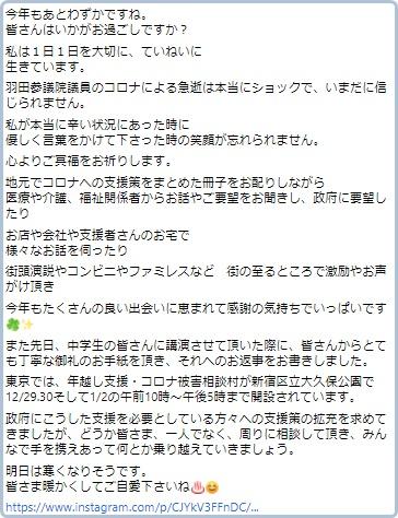 柚木道義Facebook投稿