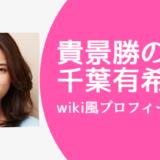 貴景勝の嫁・千葉有希奈のwiki風プロフィール!カップや身長についても!