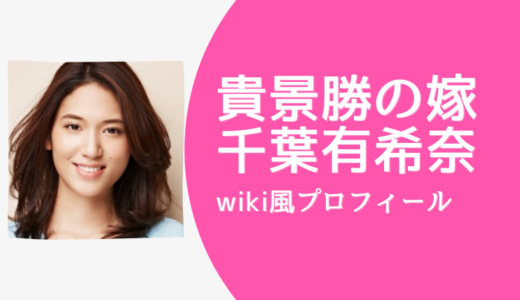 千葉有希奈のwiki風プロフィール!カップや身長についても【貴景勝の嫁】
