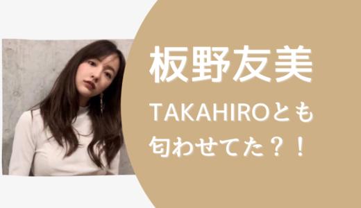 【板野友美】過去にはTAKAHIROとも匂わせ?!お揃いのラブブレスレットや写真に写り込む【画像】