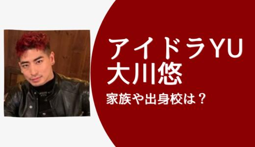 アイドラYUは慶応出身の御曹司!兄は大川遼で実家は愛知県のオリバー家具【画像】