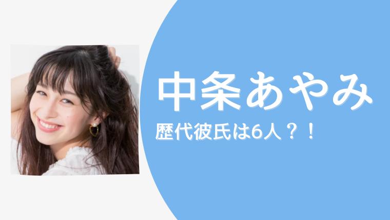 中条あやみの歴代彼氏は6人で熱愛の真相は?過去には大谷翔平や中島健人と?!