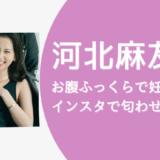【画像】河北麻友子のお腹がふっくらで妊娠中?イッテQは卒業か?!