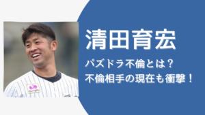 清田育宏パズドラ不倫