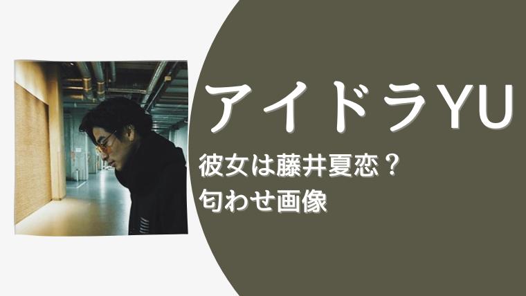 【画像】アイドラYUの彼女は藤井夏恋?!馴れ初めや匂わせインスタグラムも!