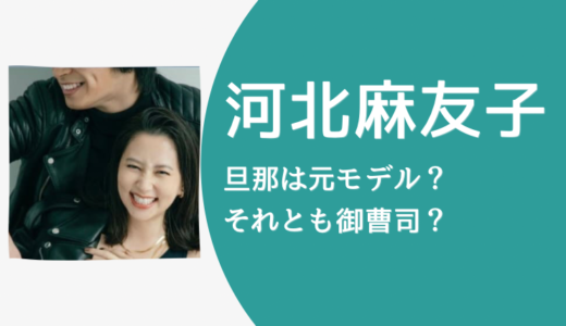 【画像】河北麻友子の旦那はアイドラYuの友人でスーパーツインズのモデル?!