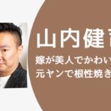 【画像】かまいたち山健司内の嫁が美人!元ヤンで根性焼きが3つある?!