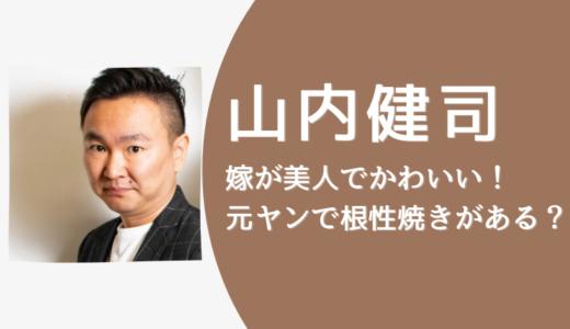 【画像】かまいたち山内健司の嫁が美人!元ヤンで根性焼きが3つある?!