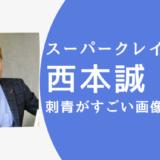 【画像】スーパークレイジー君・西本誠の刺青は父親とお揃い?!総額850万円!