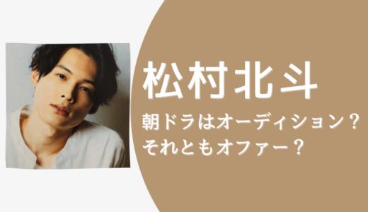 松村北斗の朝ドラ出演はオーディションで決めたと話題!オファーの可能性も!